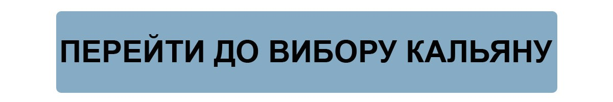 Купити кальян в Одесі